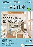 SUUMO注文住宅 埼玉で建てる 2016年夏号