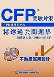 CFP受験対策精選過去問題集 不動産運用設計 2018~2019年版