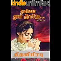 தனிமை துயர் தீராதோ!- பாகம் 1: Thanimai Thuyar Theeratho!- Part 1 (Tamil Edition)