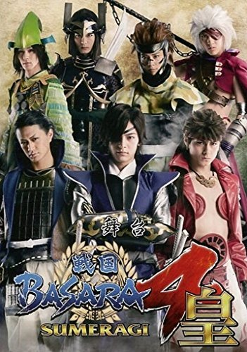 舞台「戦国BASARA4皇」DVD B074BRT2FX