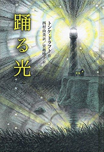 トンケ・ドラフト 踊る光 (2015-01-29)   [単行本]