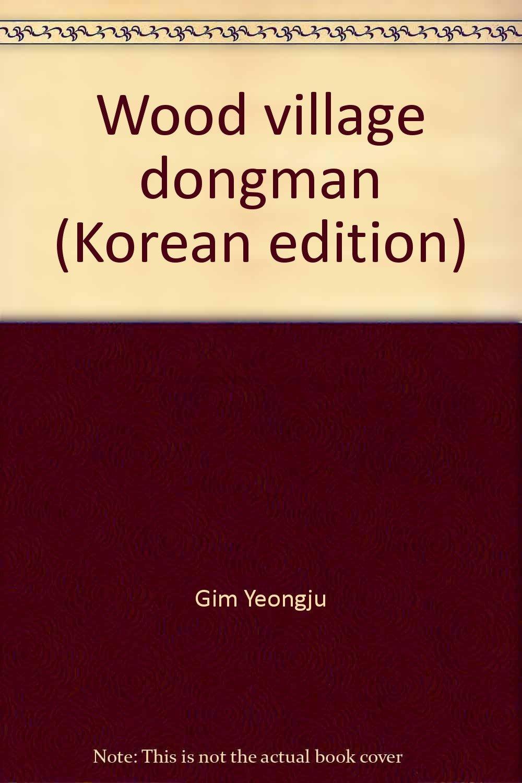 Wood village dongman (Korean edition): Amazon co uk: Gim