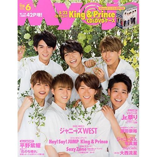 Myojo 2018年6月号 表紙画像