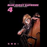 BLUE GIANT SUPREME(4) (ビッグコミックススペシャル)をアマゾンで購入