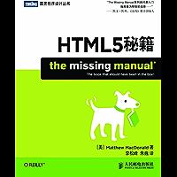 HTML5秘籍 (图灵程序设计丛书 19)