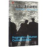 人类沟通的语用学:一项关于互动模式、病理学与悖论的研究