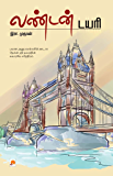 லண்டன் டயரி / London Diary (Tamil Edition)