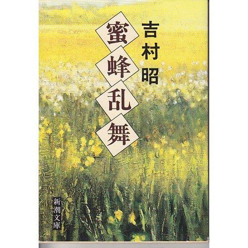 蜜蜂乱舞 (新潮文庫)