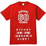 還暦 誕生日 Tシャツ プレゼント オリジナル 名入れ