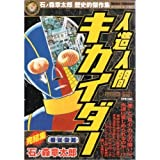 Kikaider submission circuit - Shotaro Ishinomori historical masterpiece Collection (My First Big SPECIAL Shotaro Ishinomori historical masterpiece collection) (2011) ISBN: 4091074944 [Japanese Import]