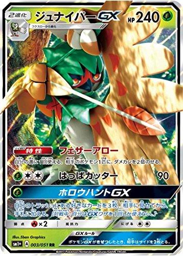 Juego de Cartas Pokemon / PK-SM1 + -003 Juniper GX RR ...
