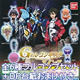 Gundam G of record meningitidis static swing Gundam Reconguista in G Anime G record Gacha Bandai (with all six Furukonpu set + DP mount bonus)