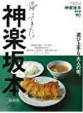 神楽坂本 最新版 (エイムック 3962)