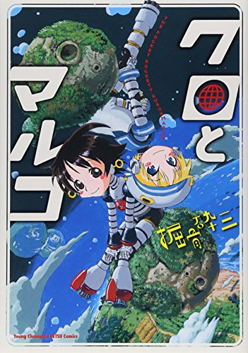 クロとマルコ (ヤングチャンピオン烈コミックス)