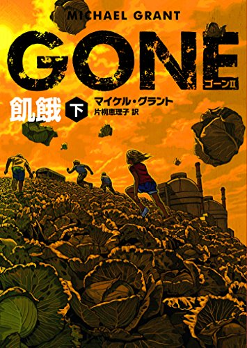 GONE ゴーン II 飢餓 下 (ハーパーBOOKS)
