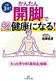 かんたん開脚で超健康になる!: たった4つの「真向法」体操 (王様文庫)