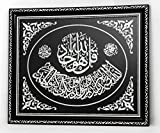 Islamic Muslim Wall Frame Al Ahad / Home Decorative # 1642