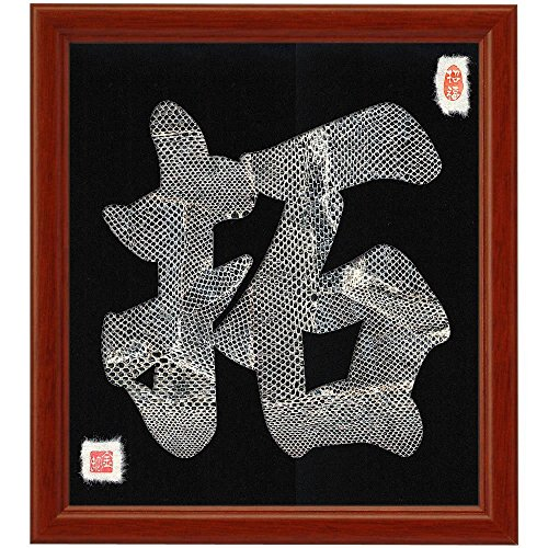 """Cutout Japanese Kanji character """"TAKU"""" which brings good luck, Black, Made of White python's fallout leather, 10.8"""" x 13"""" ()"""