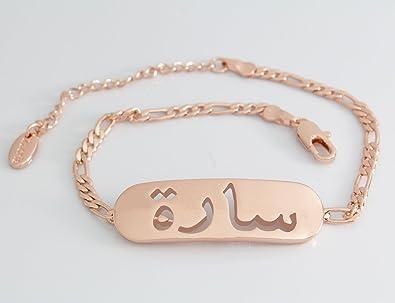 nouveau produit 309ae e59cc Prénom Bracelet SARAH - SARA En Arabe - 18K Plaqué or rose ...