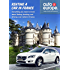 [Driving in France Guide] Renting a Car in France: Everything you need to know about finding, booking and driving a car rental in France