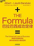 巴拉巴西成功定律(网络科学最新研究揭示成功五大普适定律,成功竟然有公式)
