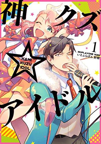 神クズ☆アイドル 1巻 (ZERO-SUMコミックス)