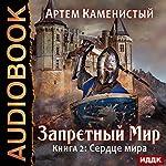 Heart of the World [Russian Edition]: Forbidden World, Book 2 | Artiom Kamenisty