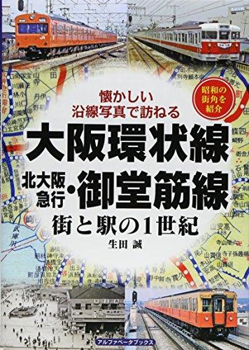 大阪環状線 北大阪急行・御堂筋線―街と駅の1世紀 懐かしい沿線写真で訪ねる