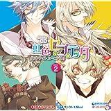 『虹色セプテッタ』ドラマCD『ワンナイト カーニバルDISC-2』