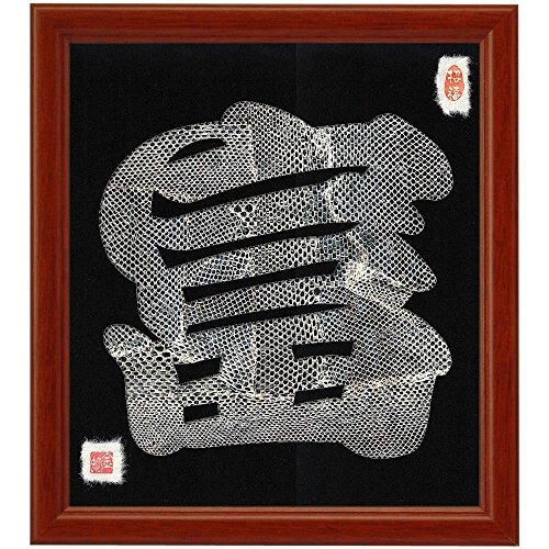 """Cutout Japanese Kanji character """"TOMI"""" which brings good luck, Black, Made of White python's fallout leather, 10.8"""" x 13"""" ()"""
