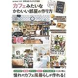 SPRiNG インテリア BOOK カフェみたいなかわいい部屋の作り方 小さい表紙画像