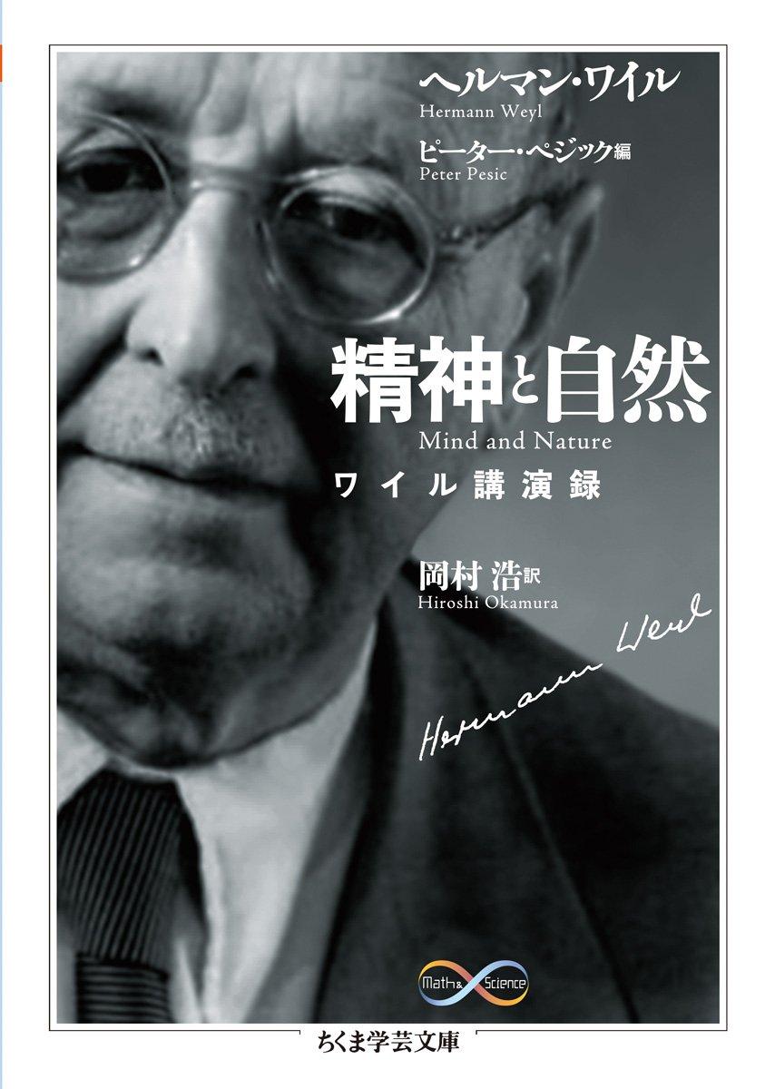 精神と自然: ワイル講演録 (ちくま学芸文庫)   ヘルマン ワイル ...