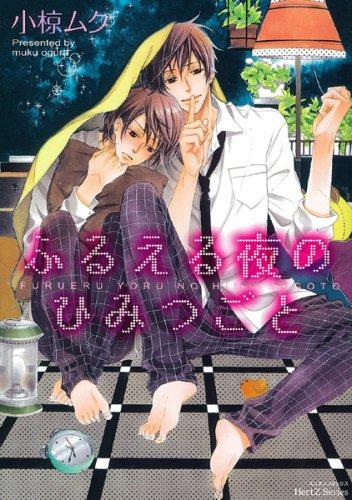 ふるえる夜のひみつごと (ミリオンコミックス)