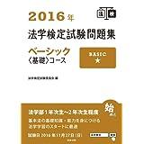 2016年法学検定試験問題集ベーシック〈基礎〉コース