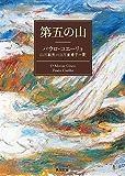 第五の山 (角川文庫)