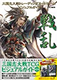 Sangokushi Taisen Trading Card Game Visual Guide Senran (Hobby Japan Mook)