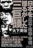 日本を揺るがした三巨頭 ―黒幕・政商・宰相