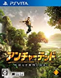 Uncharted: Golden Abyss [Japan Import]
