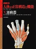 カラー図解 人体の正常構造と機能〈10〉運動器