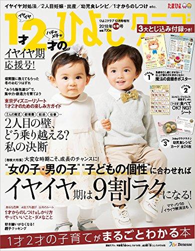 1才2才のひよこクラブ 2017年冬春号 大きい表紙画像