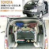 トヨタ200系ハイエースSGL用 スライドバーセット CAP キャップ サーフボードラック サーフボードキャリア 車内キャリア 車内ラック 車内サーフボードラック