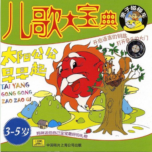 Collection Of Childrens Songs: Sun God Gets Up Early ()