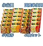 永谷園 フリーズドライご飯 4種(40食) 5年保存 災害時用 保存食セット