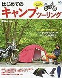 はじめてのキャンプツーリング (BikeJIN特別編集)