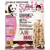 saita 2018年3月号 小さい表紙画像