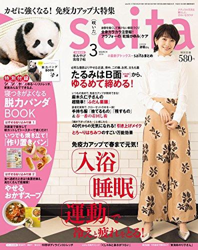 saita 2018年3月号 大きい表紙画像