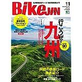 BikeJIN 2017年11月号 小さい表紙画像