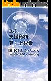 IoT支援資料