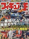 フィギュア王 No.237 (ワールド・ムック 1159)
