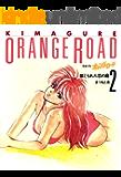 きまぐれオレンジ★ロード  2巻